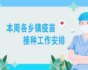 本周各乡镇疫苗接种工作安排(7.19-7.25)